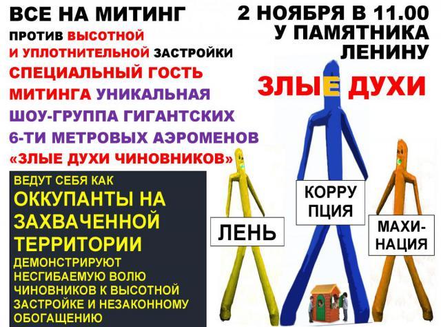Прикрепленное изображение: Афиша Все на митинг 2 ноября.jpg