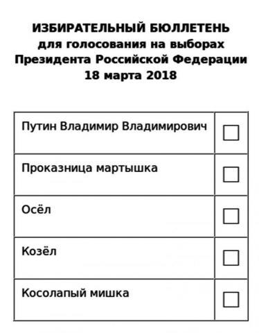 голосование.jpg