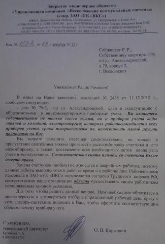2012-12-15 о счетчиках.jpg
