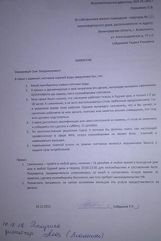 IMG_11-12-2012_003853.jpg