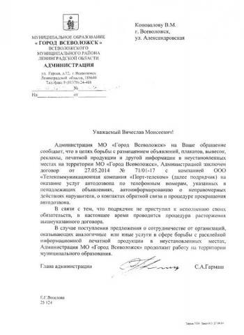 Коновалову В.М..jpg