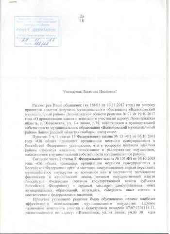 Прикрепленное изображение: 2017-11-29 ответ Ковальчук 11.jpg