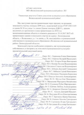 2017-12-19 обращение к депутатам.jpeg
